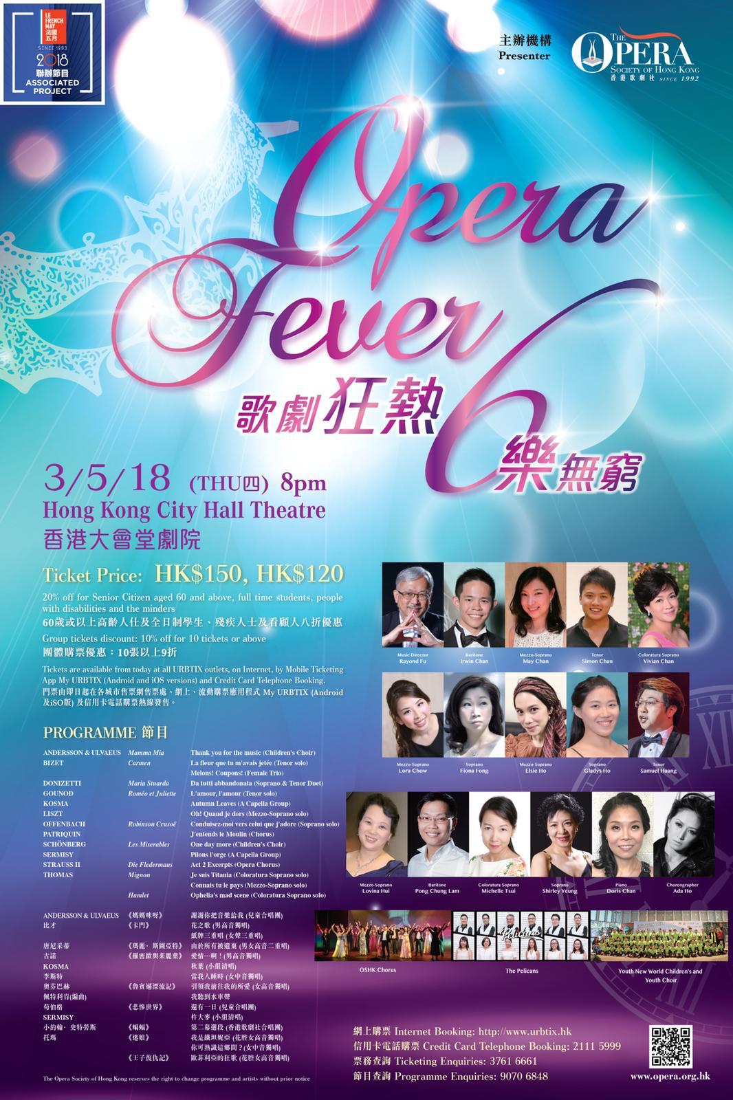 The Opera Society of Hong Kong - Past Performance